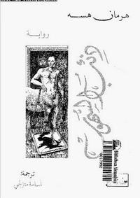 تحميل وقراءة رواية ذئب السهوب pdf مجاناً تأليف هرمان هسه | مكتبة تحميل كتب pdf