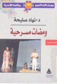 تحميل كتاب ومضات مسرحية pdf مجاناً تأليف د. نهاد صليحة | مكتبة تحميل كتب pdf