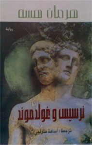 تحميل كتاب نرسيس وغولدموند pdf مجاناً تأليف هرمان هسه | مكتبة تحميل كتب pdf