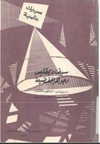 تحميل كتاب سيف ديمقليس وجوهر القضية pdf مجاناً تأليف ناظم حكمت | مكتبة تحميل كتب pdf