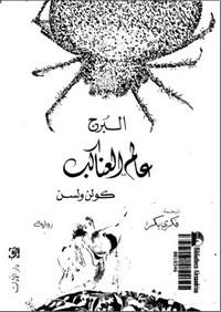 تحميل وقراءة رواية البرج - عالم العناكب pdf مجاناً تأليف كولن ولسون | مكتبة تحميل كتب pdf