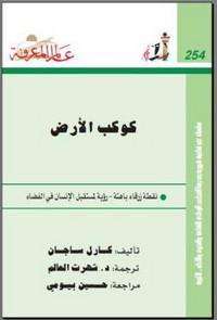 تحميل كتاب كوكب الأرض pdf مجاناً تأليف كارل ساجان | مكتبة تحميل كتب pdf
