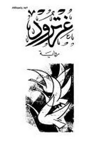 تحميل وقراءة رواية غارترود pdf مجاناً تأليف هرمان هسه | مكتبة تحميل كتب pdf