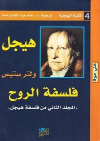 تحميل كتاب فلسفة الروح pdf مجاناً تأليف هيجل | مكتبة تحميل كتب pdf