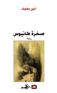تحميل وقراءة رواية صخرة طانيوس pdf مجاناً تأليف أمين معلوف | مكتبة تحميل كتب pdf