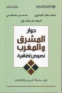 تحميل كتاب حوار المشرق والمغرب pdf مجاناً تأليف د. محمد عابد الجابرى | مكتبة تحميل كتب pdf