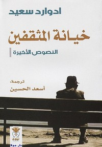تحميل كتاب خيانة المثقفين pdf مجاناً تأليف ادوارد سعيد | مكتبة تحميل كتب pdf