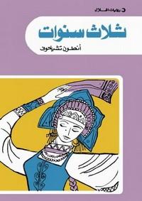 تحميل وقراءة رواية ثلاث سنوات pdf مجاناً تأليف أنطون تشيخوف | مكتبة تحميل كتب pdf