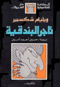 تحميل كتاب تاجر البندقية . pdf مجاناً تأليف وليم شكسبير   مكتبة تحميل كتب pdf
