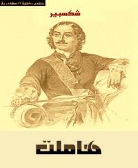 تحميل كتاب هاملت pdf مجاناً تأليف وليم شكسبير | مكتبة تحميل كتب pdf