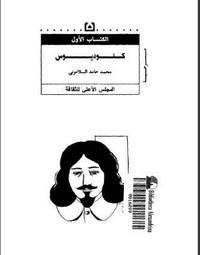 تحميل كتاب كلوديوس pdf مجاناً تأليف محمد حامد السلامونى | مكتبة تحميل كتب pdf