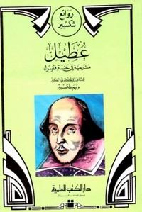 تحميل كتاب عطيل pdf مجاناً تأليف وليم شكسبير | مكتبة تحميل كتب pdf