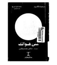 تحميل كتاب على هواك pdf مجاناً تأليف وليم شكسبير | مكتبة تحميل كتب pdf