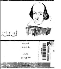 تحميل وقراءة رواية كما تشاء pdf مجاناً تأليف وليم شكسبير   مكتبة تحميل كتب pdf
