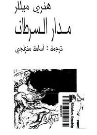 تحميل وقراءة رواية مدار السرطان pdf مجاناً تأليف هنرى ميلر | مكتبة تحميل كتب pdf
