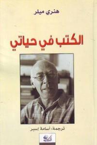 تحميل كتاب الكتب في حياتي pdf مجاناً تأليف هنرى ميلر | مكتبة تحميل كتب pdf