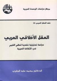 تحميل كتاب العقل الأخلاقي العربي pdf مجاناً تأليف د. محمد عابد الجابرى | مكتبة تحميل كتب pdf