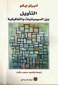 تحميل كتاب التأويل بين السيميائية والتفكيكية pdf مجاناً تأليف امبرتو ايكو | مكتبة تحميل كتب pdf
