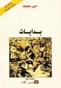 تحميل كتاب بدايات pdf مجاناً تأليف أمين معلوف | مكتبة تحميل كتب pdf