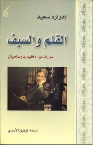 تحميل كتاب القلم والسيف pdf مجاناً تأليف ادوارد سعيد | مكتبة تحميل كتب pdf