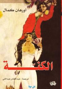 تحميل وقراءة رواية الكنة pdf مجاناً تأليف أورهان كمال | مكتبة تحميل كتب pdf