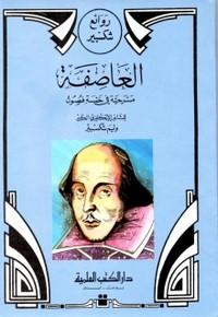 تحميل وقراءة رواية العاصفة pdf مجاناً تأليف وليم شكسبير | مكتبة تحميل كتب pdf