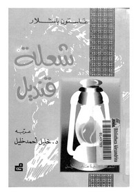 تحميل كتاب شعلة قنديل pdf مجاناً تأليف غاستون باشلار | مكتبة تحميل كتب pdf