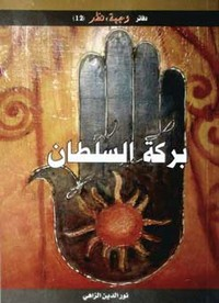 تحميل كتاب بركة السلطان pdf مجاناً تأليف د. نور الدين الزاهي | مكتبة تحميل كتب pdf
