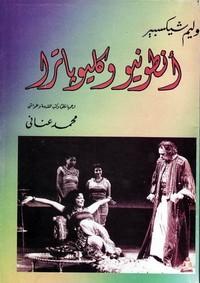 تحميل وقراءة رواية أنطونيوس وكليوبترا pdf مجاناً تأليف وليم شكسبير | مكتبة تحميل كتب pdf