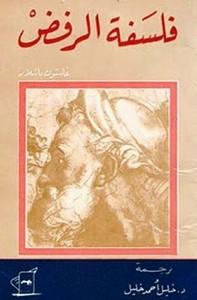 تحميل كتاب فلسفة الرفض pdf مجاناً تأليف غاستون باشلار | مكتبة تحميل كتب pdf