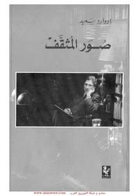 تحميل كتاب صور المثقف pdf مجاناً تأليف ادوارد سعيد | مكتبة تحميل كتب pdf