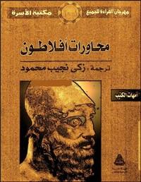 تحميل كتاب المحاورات الكاملة pdf مجاناً تأليف أفلاطون | مكتبة تحميل كتب pdf
