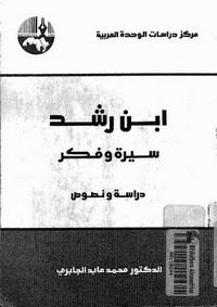 تحميل كتاب ابن رشد pdf مجاناً تأليف د. محمد عابد الجابرى | مكتبة تحميل كتب pdf