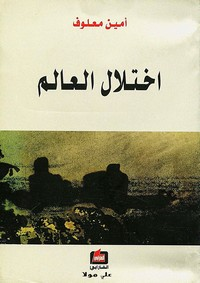 تحميل كتاب اختلال العالم pdf مجاناً تأليف أمين معلوف | مكتبة تحميل كتب pdf