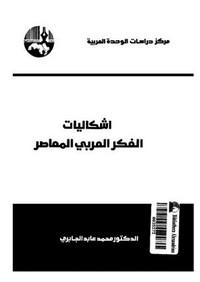 تحميل كتاب إشكاليات الفكر العربي المعاصر pdf مجاناً تأليف د. محمد عابد الجابرى | مكتبة تحميل كتب pdf