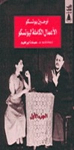 تحميل كتاب الأعمال الكاملة ليونسكو - الجزء الأول pdf مجاناً تأليف يوجين يونسكو | مكتبة تحميل كتب pdf