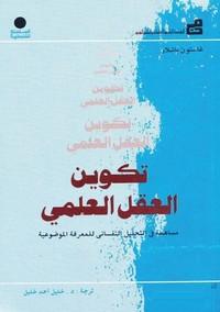 تحميل كتاب تكوين العقل العلمي pdf مجاناً تأليف غاستون باشلار | مكتبة تحميل كتب pdf