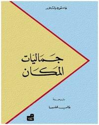 تحميل كتاب جماليات الصورة pdf مجاناً تأليف غاستون باشلار   مكتبة تحميل كتب pdf