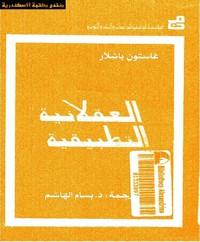 تحميل كتاب العقلانية التطبيقية pdf مجاناً تأليف غاستون باشلار | مكتبة تحميل كتب pdf