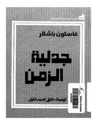 تحميل كتاب جدلية الزمن pdf مجاناً تأليف غاستون باشلار | مكتبة تحميل كتب pdf