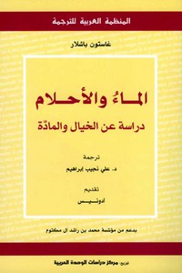 تحميل كتاب الماء والأحلام pdf مجاناً تأليف غاستون باشلار | مكتبة تحميل كتب pdf