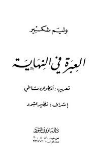 تحميل وقراءة رواية العبرة في النهاية pdf مجاناً تأليف وليم شكسبير | مكتبة تحميل كتب pdf