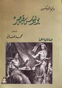 تحميل وقراءة رواية يوليوس قيصر pdf مجاناً تأليف وليم شكسبير | مكتبة تحميل كتب pdf