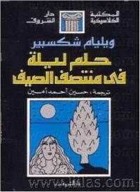 تحميل كتاب حلم ليلة فى منتصف الصيف pdf مجاناً تأليف وليم شكسبير | مكتبة تحميل كتب pdf