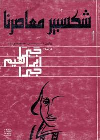 تحميل كتاب شكسبير معاصرنا pdf مجاناً تأليف يان كوت | مكتبة تحميل كتب pdf