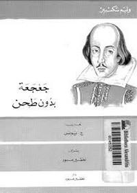 تحميل كتاب جعجعة دون طحن pdf مجاناً تأليف وليم شكسبير   مكتبة تحميل كتب pdf