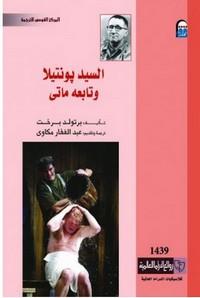 تحميل كتاب السيد بونتيلا وتاربعه ماتى pdf مجاناً تأليف برتلوند برخت | مكتبة تحميل كتب pdf