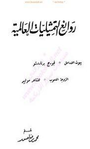 تحميل كتاب الزوجة اللعوب - بيوت الأرامل pdf مجاناً تأليف جورج برنارد شو - موليير   مكتبة تحميل كتب pdf