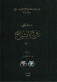 تحميل كتاب روح الشرائع - 2 pdf مجاناً تأليف مونتسكيو | مكتبة تحميل كتب pdf