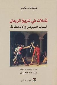 تحميل كتاب تأملات في تاريخ الرومان pdf مجاناً تأليف مونتسكيو | مكتبة تحميل كتب pdf